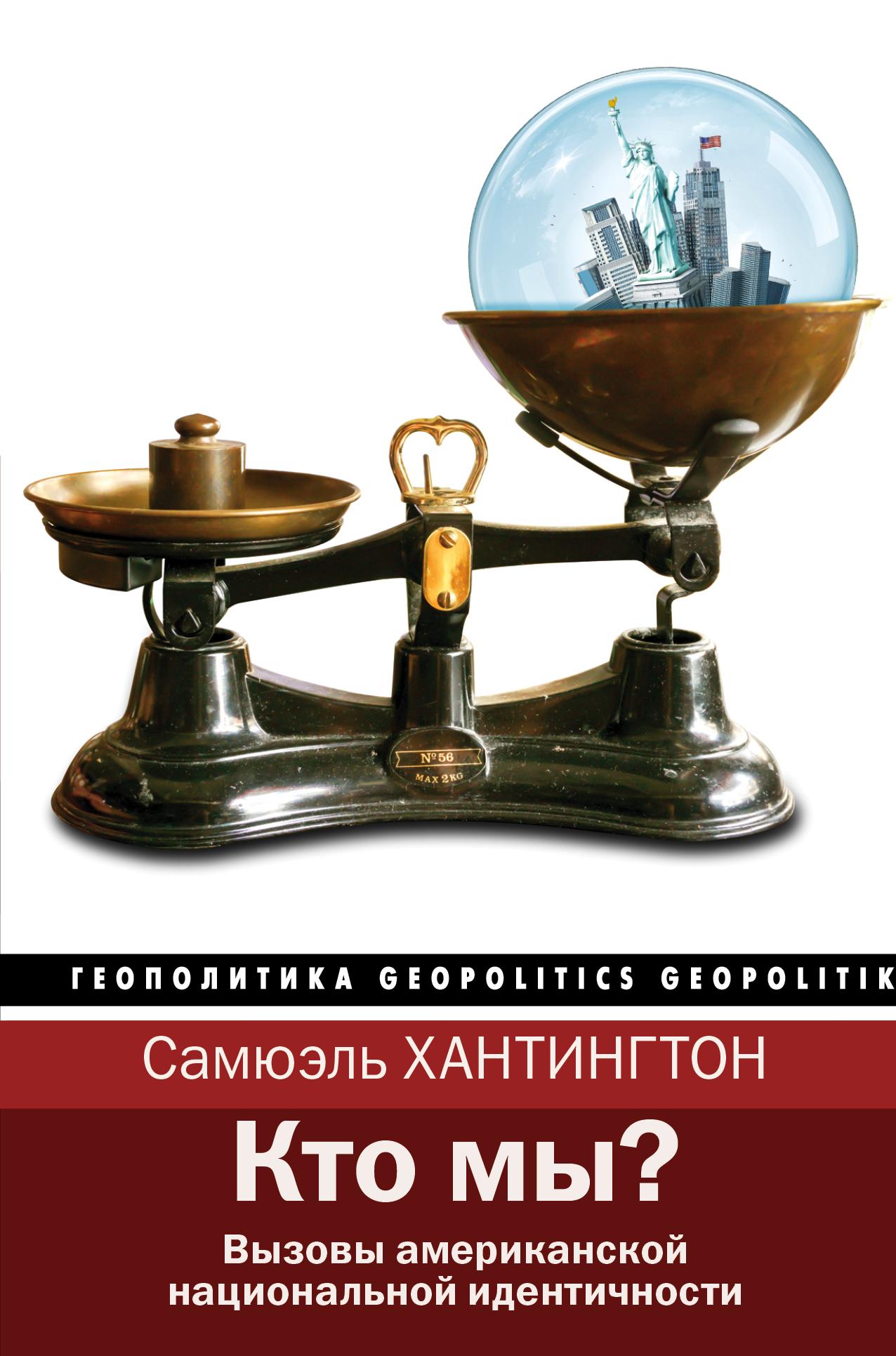 Самюэль Хантингтон Кто мы? Вызовы американской национальной идентичности ISBN: 978-5-17-107340-4 становление личностной идентичности студентов современного вуза