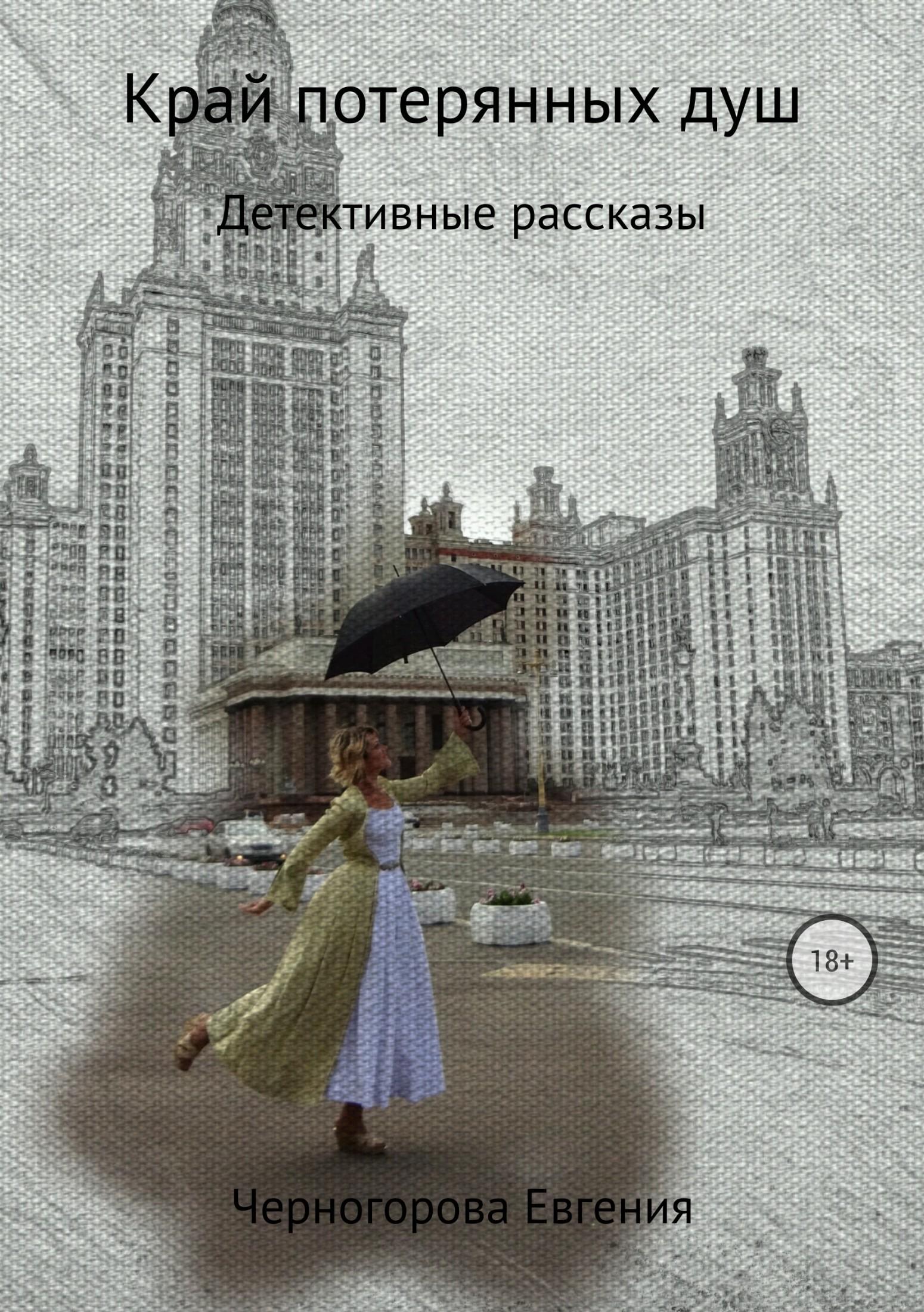 Евгения Николаевна Черногорова бесплатно