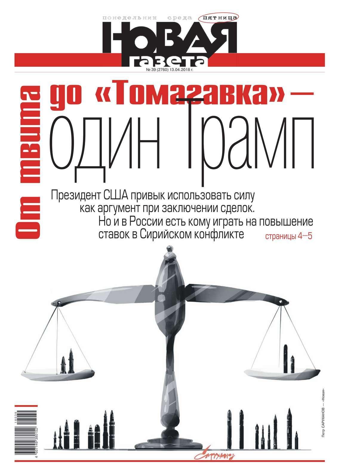 Новая Газета 39-2018