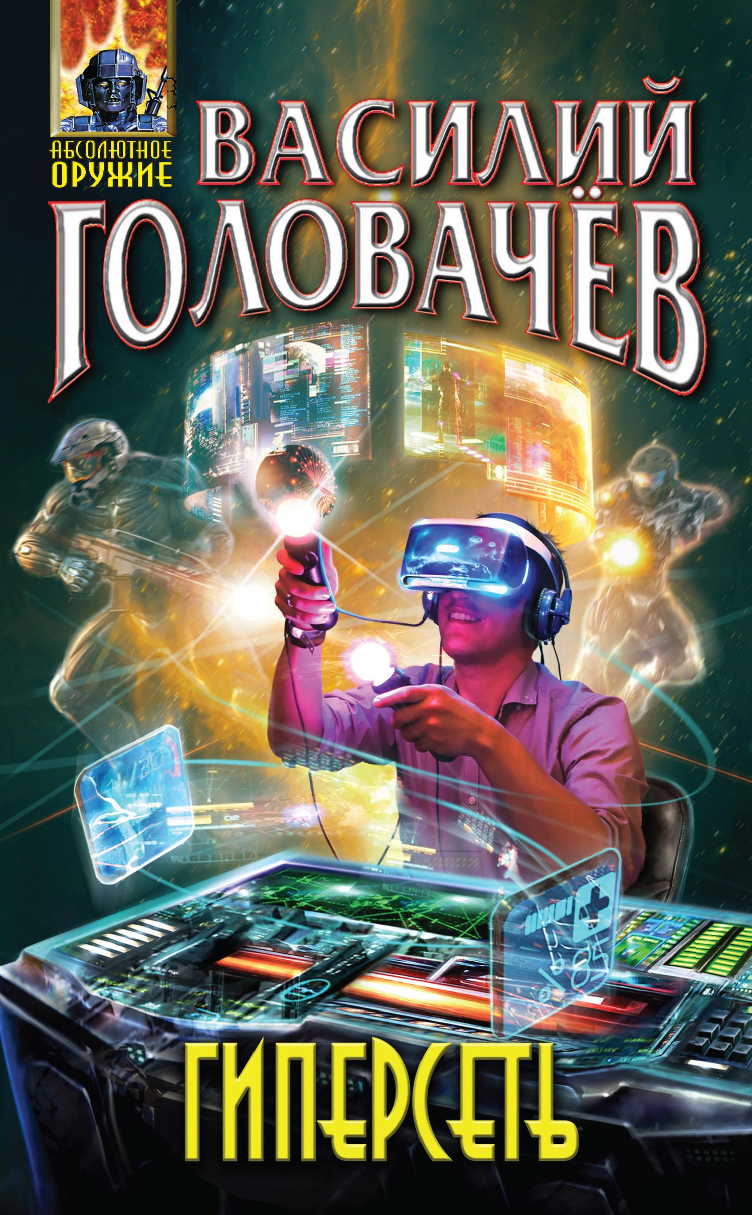 Обложка книги Гиперсеть (сборник), автор Василий Головачев