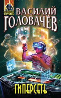 Василий Головачев - Гиперсеть (сборник)