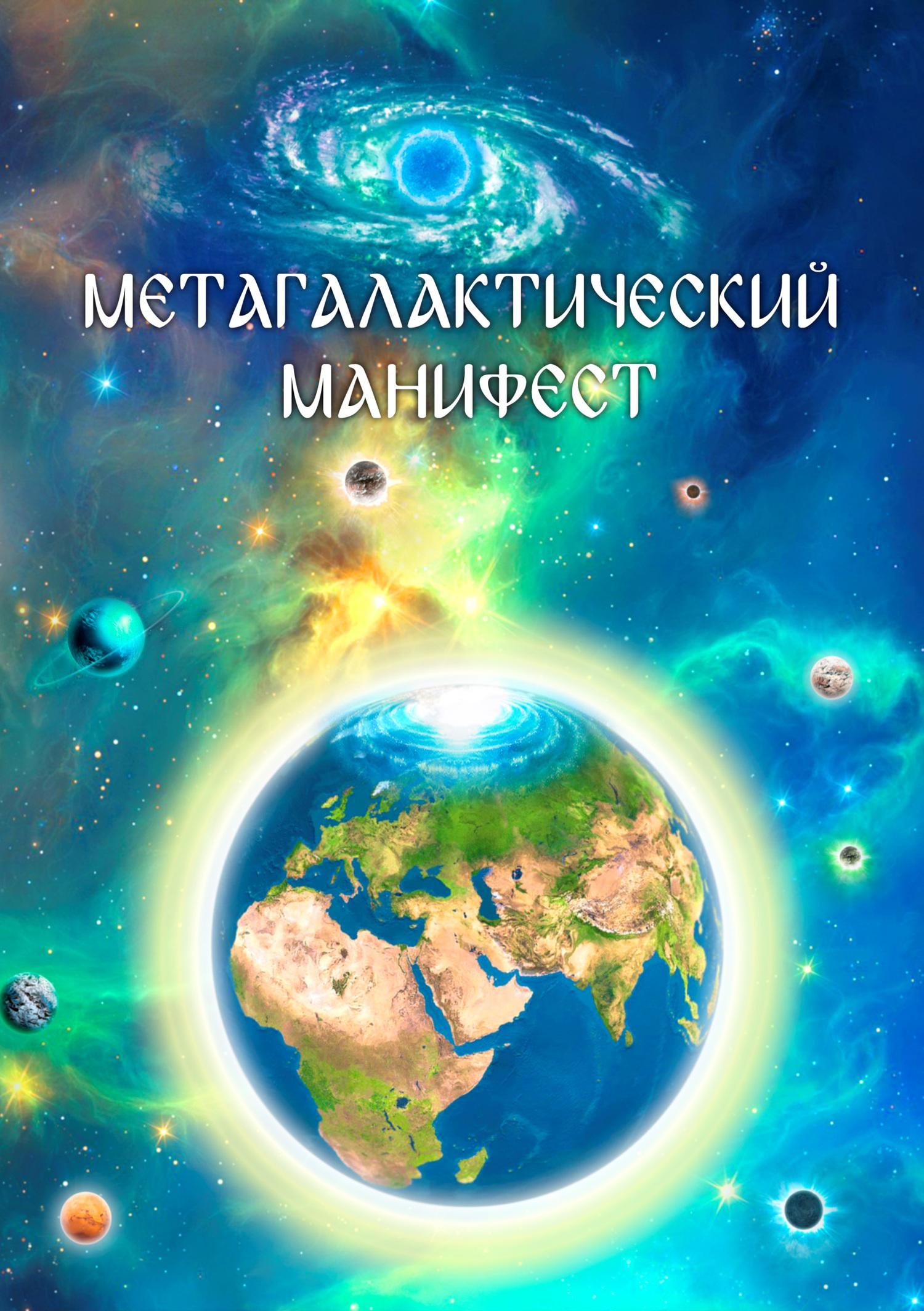 Виталий Сердюк. Метагалактический Манифест