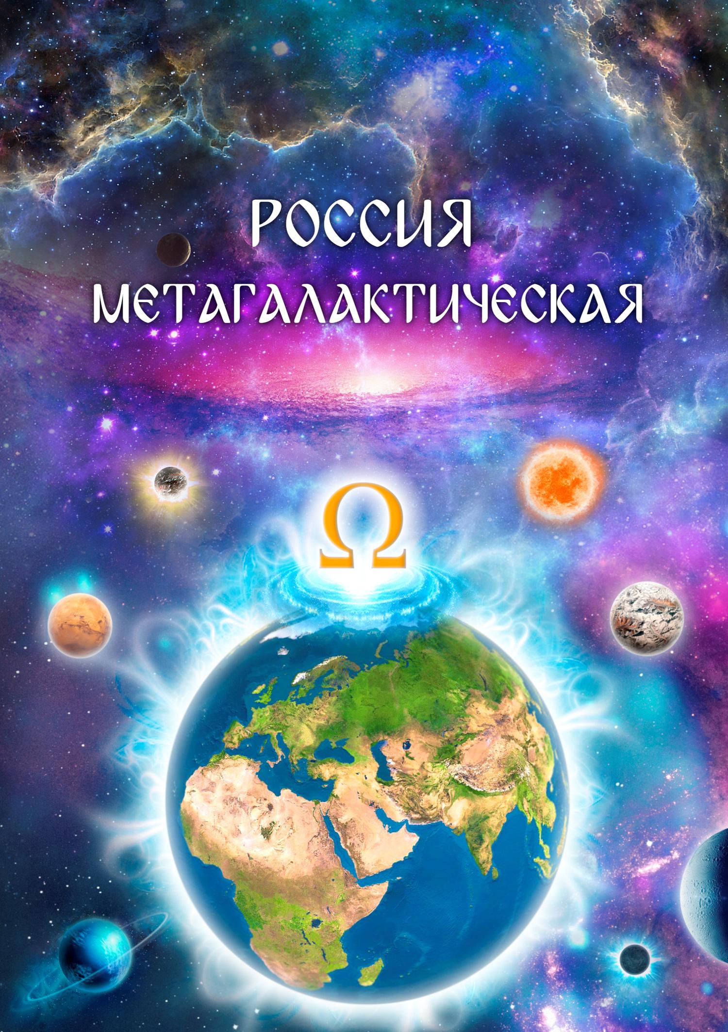 Виталий Сердюк. Россия Метагалактическая (сборник)