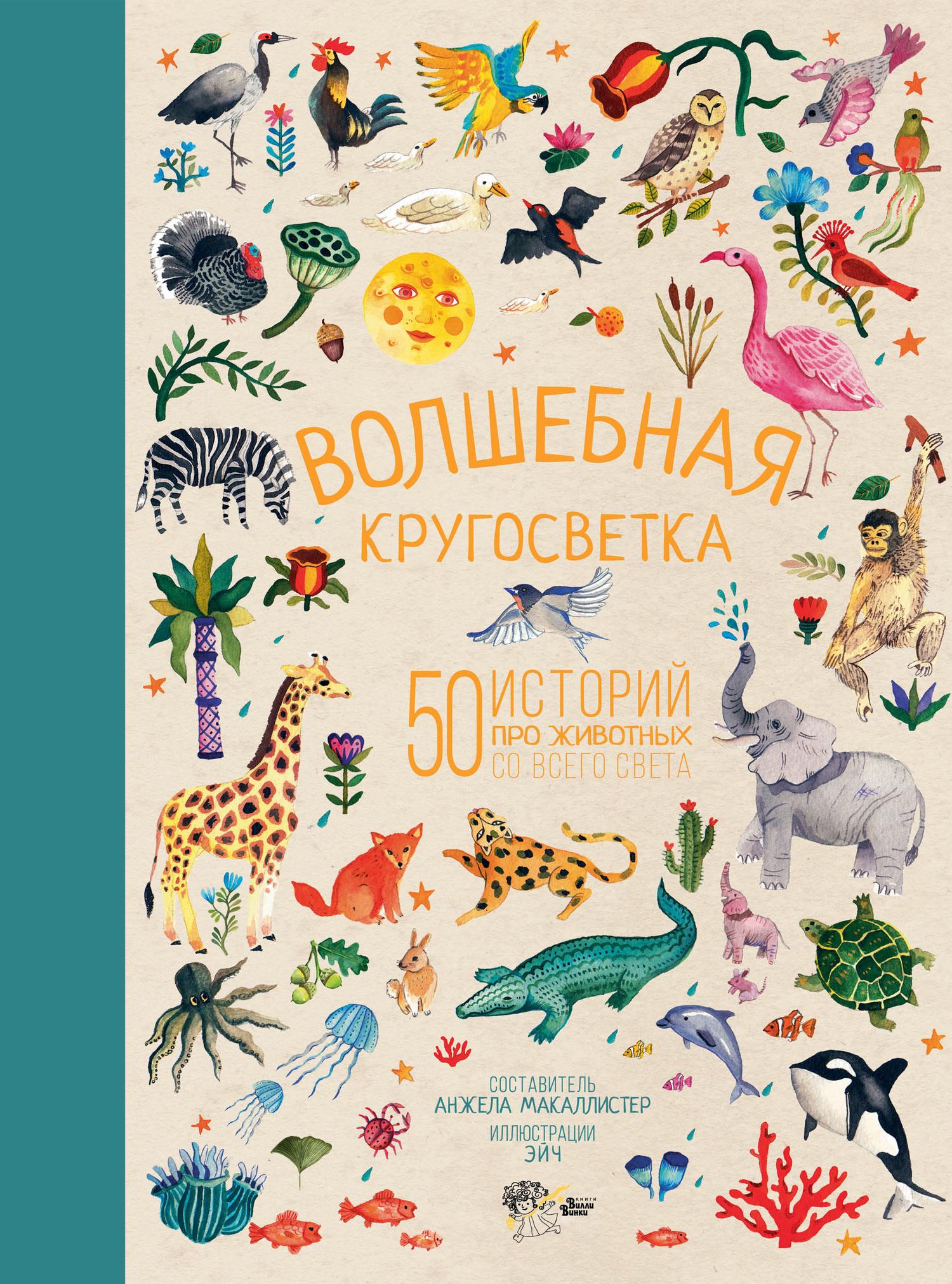 Народное творчество (Фольклор), Анжела Макаллистер - Волшебная кругосветка. 50 историй про животных со всего света