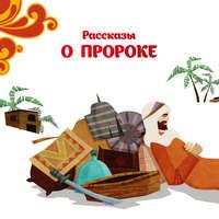 Голамреза Абхари - Рассказы о Пророке
