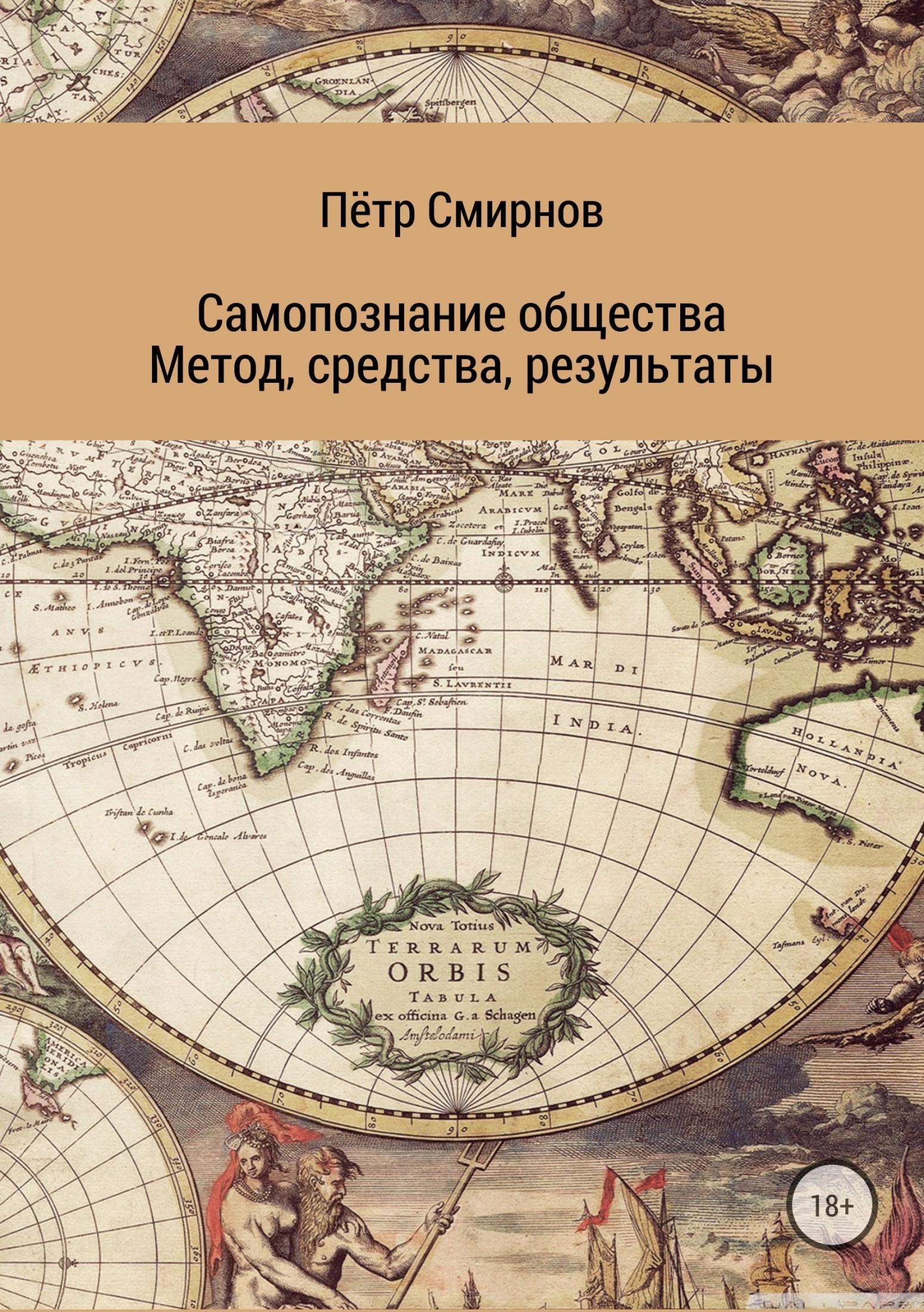 Пётр Иванович Смирнов бесплатно