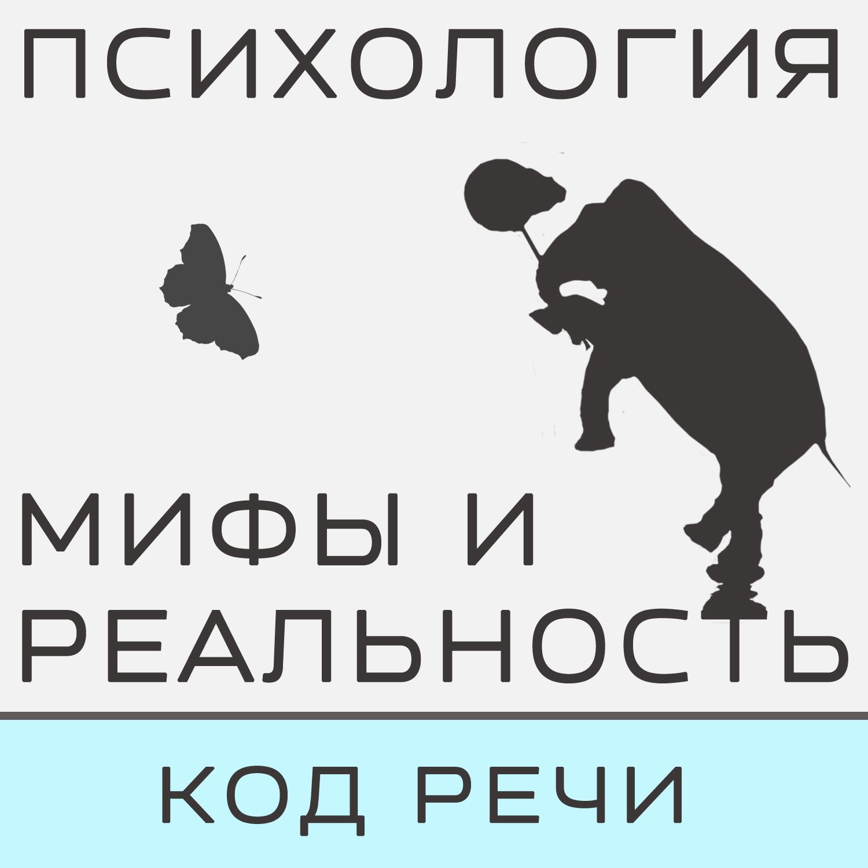 Александра Копецкая (Иванова) Мракобесие в науке и Код речи
