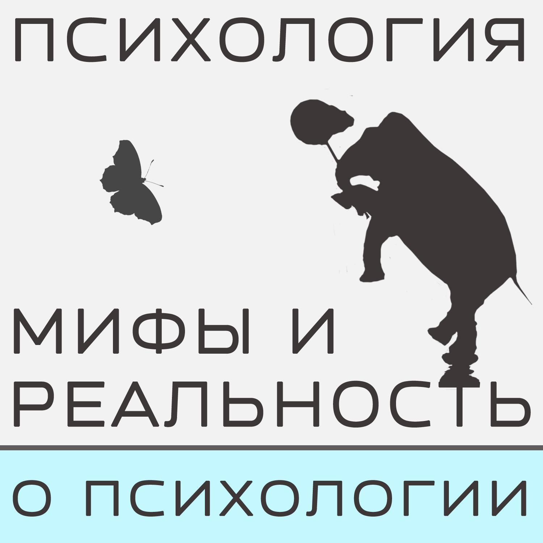 Александра Копецкая (Иванова) Мифы о психологах - наше мнение. Часть 1