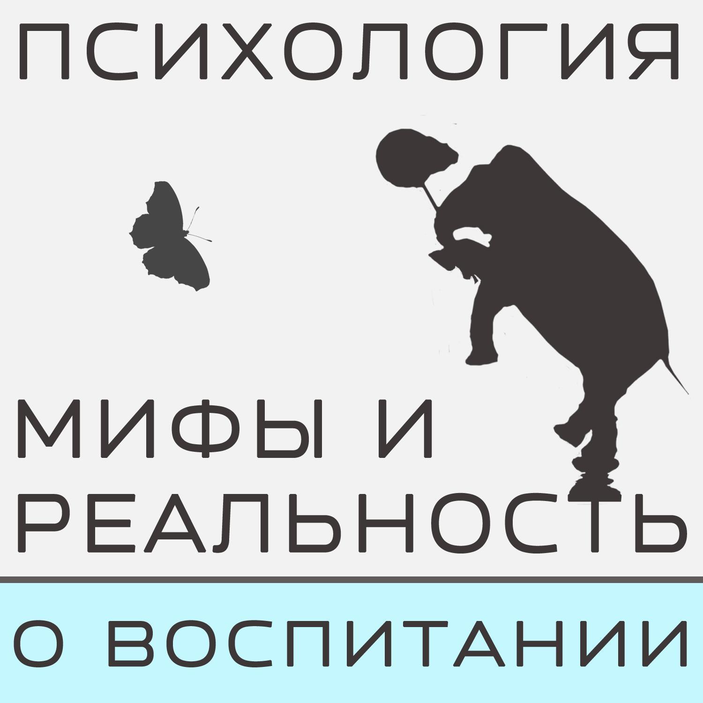 Александра Копецкая (Иванова) Научно о детях. Реджио педагогика. Часть 2