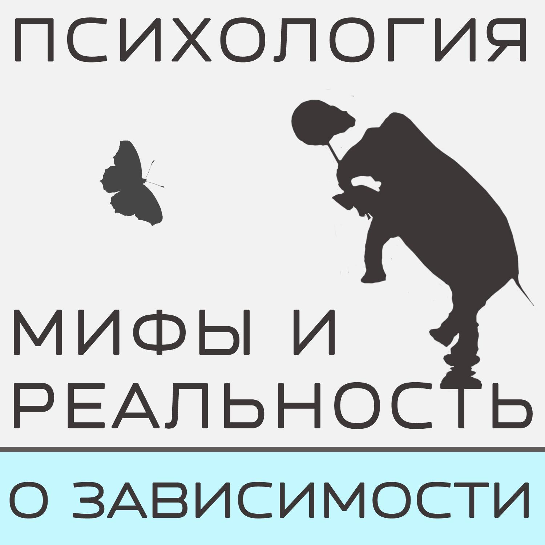 Александра Копецкая (Иванова) Вопросы о любовной зависимости и не только...
