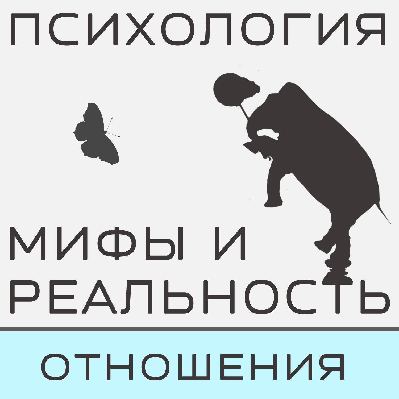 Александра Копецкая (Иванова) Опять двадцать пять или как не боятся отношений