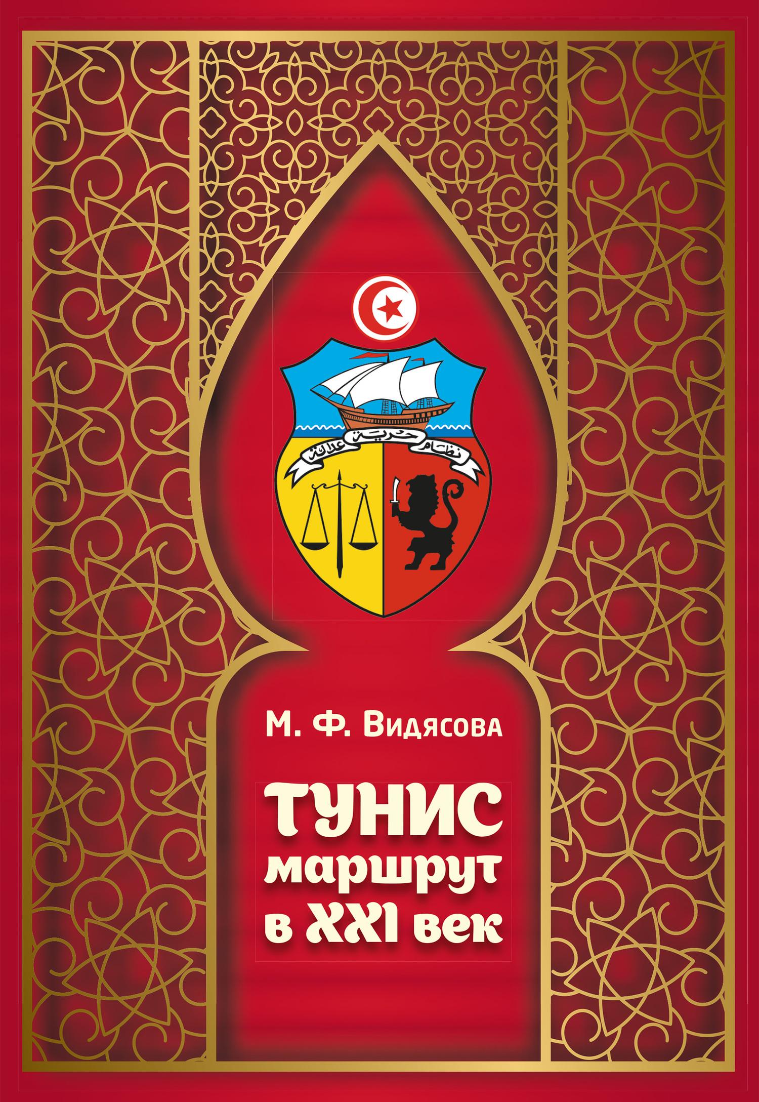 Мария Видясова. Тунис. Маршрут в XXI век
