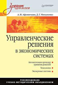 Дмитрий Геннадьевич Михаленко - Управленческие решения в экономических системах. Учебник для вузов