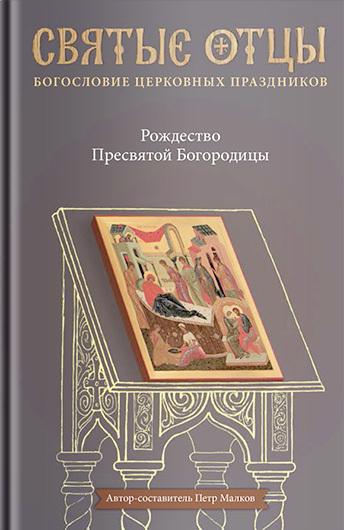Антология Рождество Пресвятой Богородицы. Антология святоотеческих проповедей
