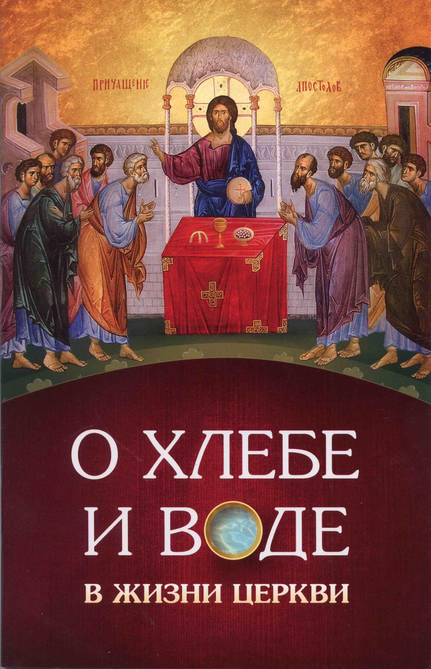 Отсутствует. О хлебе и воде в жизни Церкви
