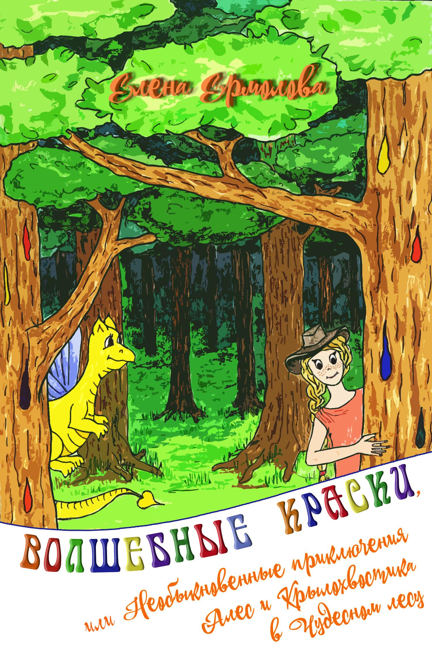 Елена Ермолова. Волшебные краски, или Необыкновенные приключения Алес и Крылохвостика в Чудесном лесу