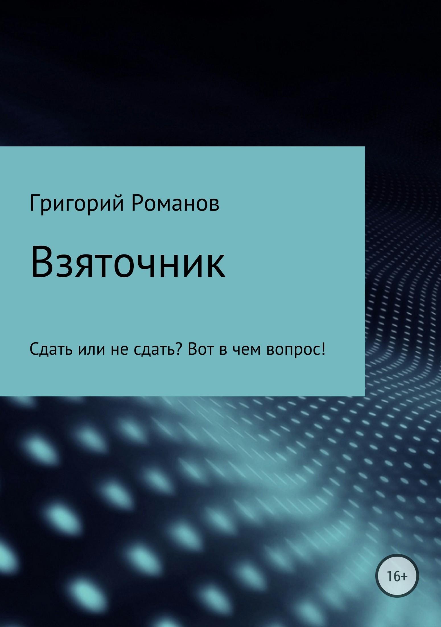 Григорий Васильевич Романов Взяточник евгений парушин встречи
