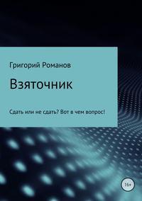 Григорий Васильевич Романов - Взяточник