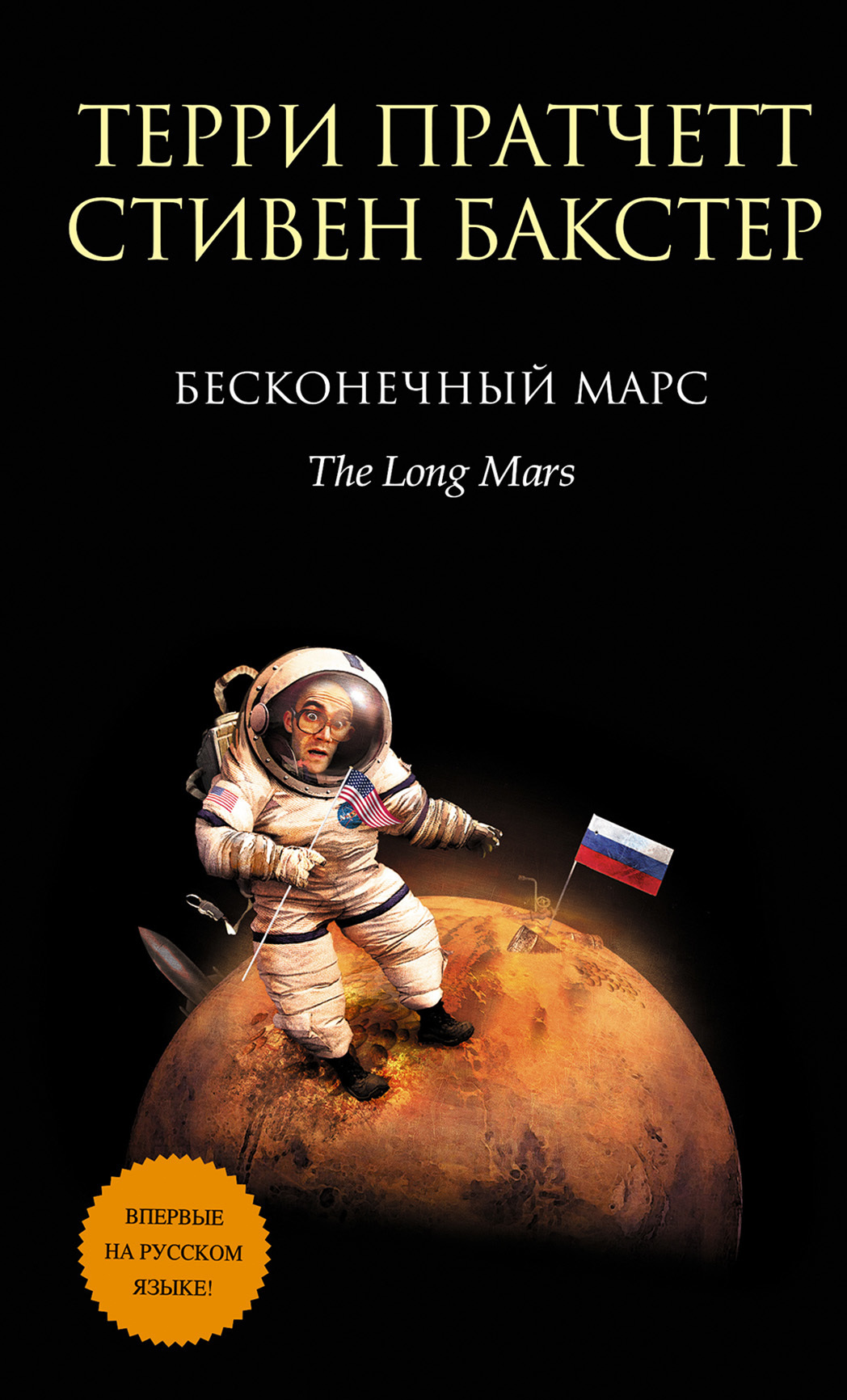 Стивен Бакстер, Терри Пратчетт - Бесконечный Марс