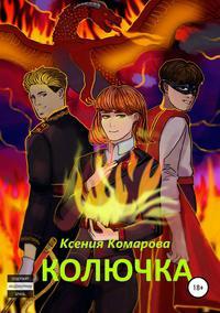 Ксения Александровна Комарова - Колючка