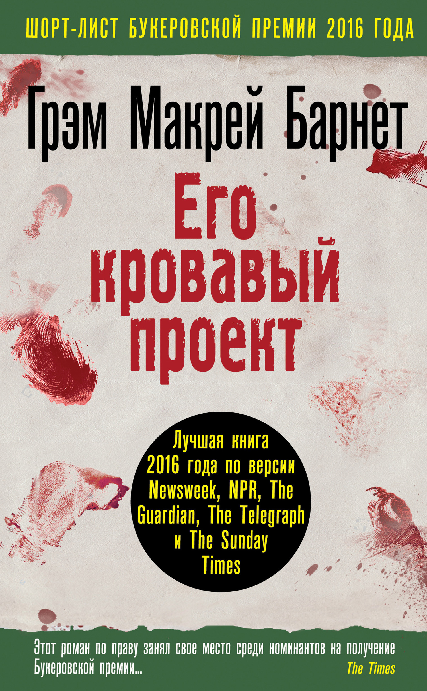 Обложка книги Его кровавый проект, автор Грэм Макрей Барнет