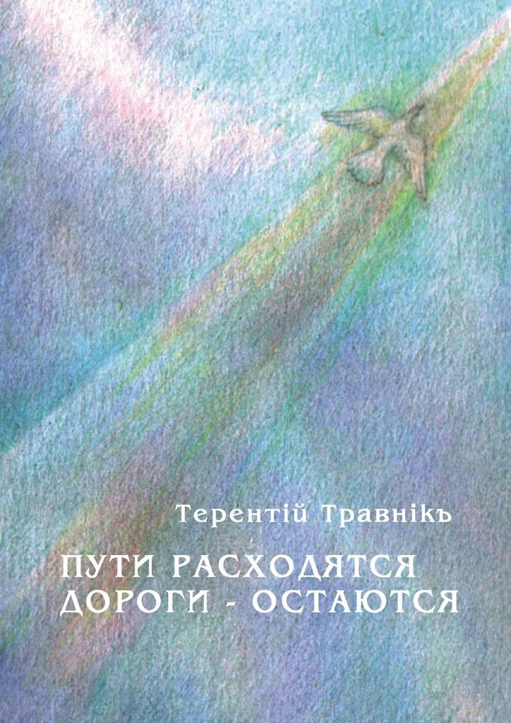 Терентiй Травнiкъ бесплатно