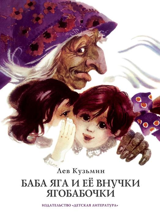 Лев Кузьмин Баба Яга и ее внучки Ягобабочки (сборник) новые истории о мальчиках и девочках