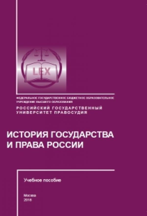 Светлана Згоржельская, Наталья Хабибуллина - История государства и права России