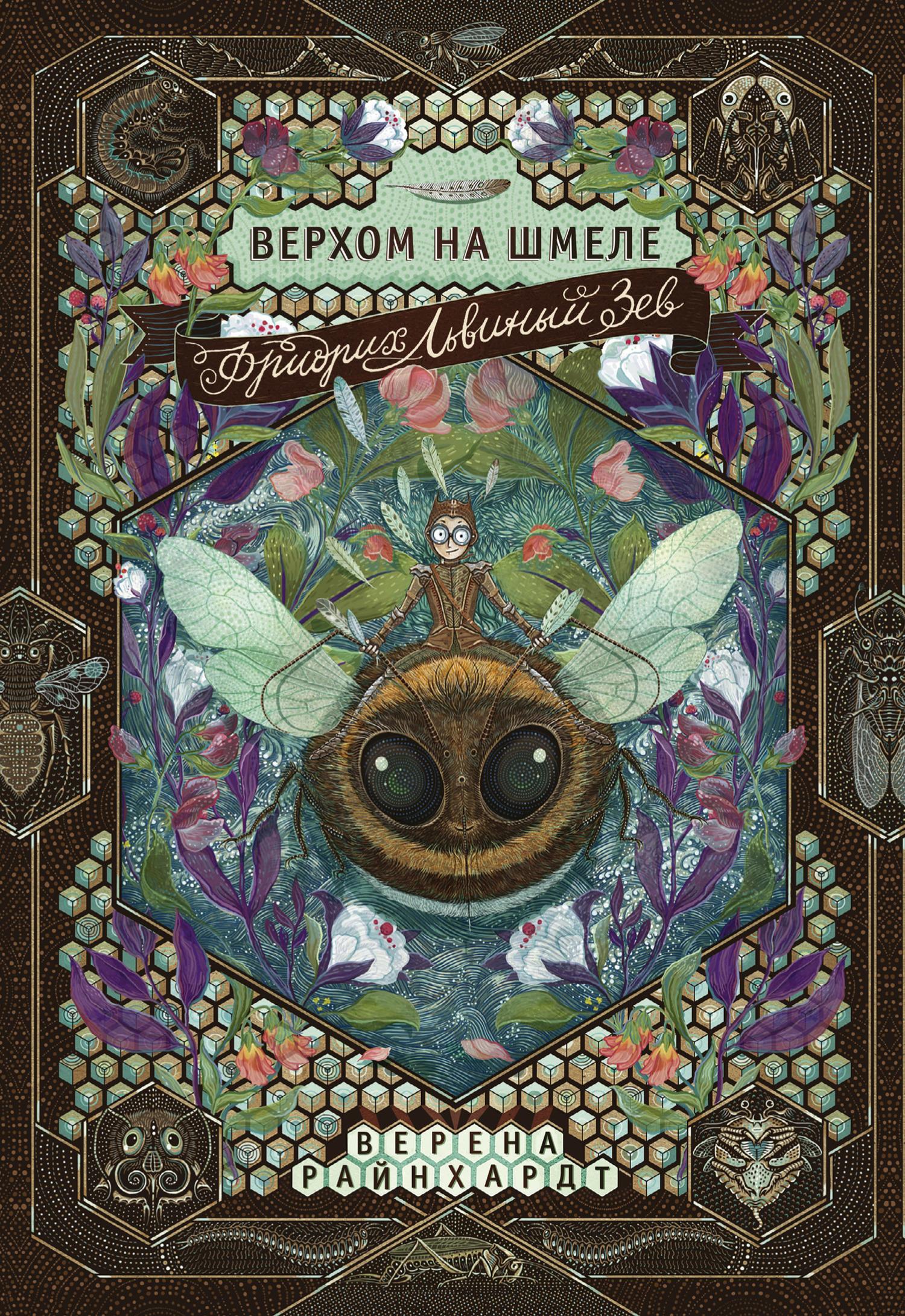 Обложка книги Фридрих Львиный Зев верхом на шмеле, автор Верена Райнхардт