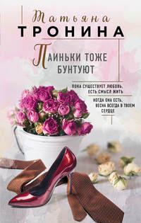 Татьяна Тронина - Паиньки тоже бунтуют