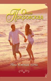 Ольга Покровская - Мои южные ночи (сборник)