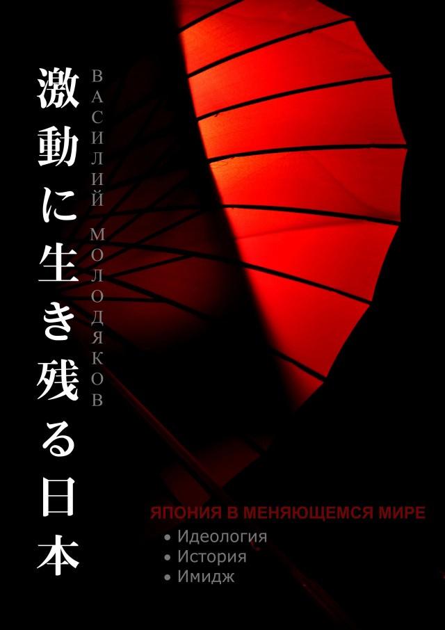 Япония в меняющемся мире. Идеология. История. Имидж