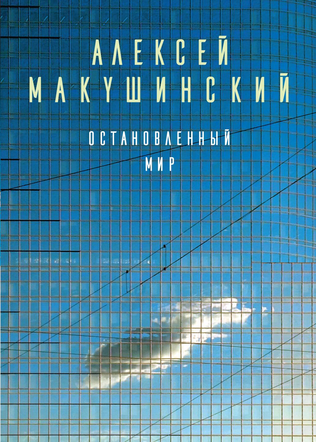 Алексей Макушинский Остановленный мир алексей валерьевич палысаев они приходят сдождем фантастическая поэма