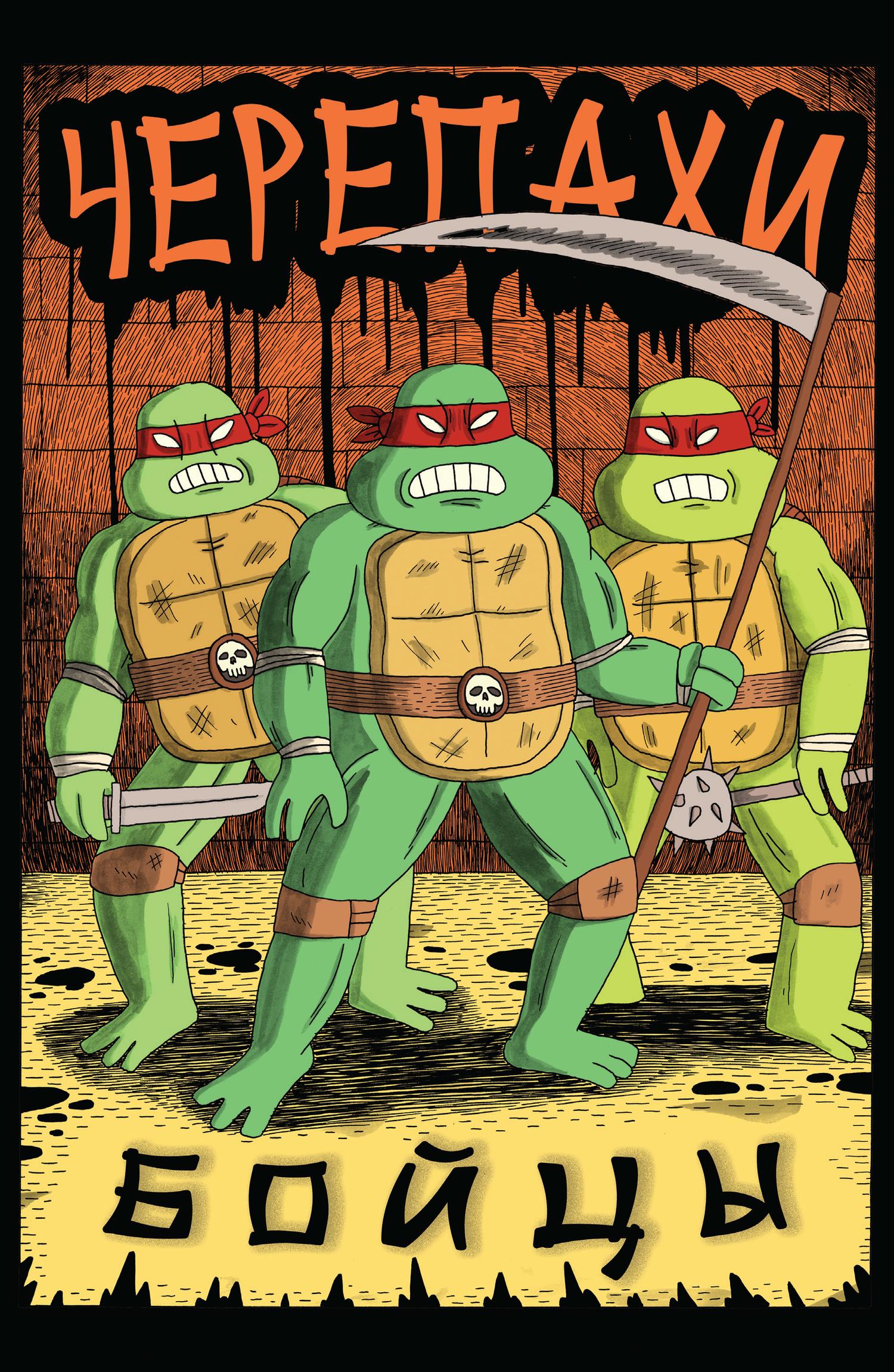 Черепахи Бойцы