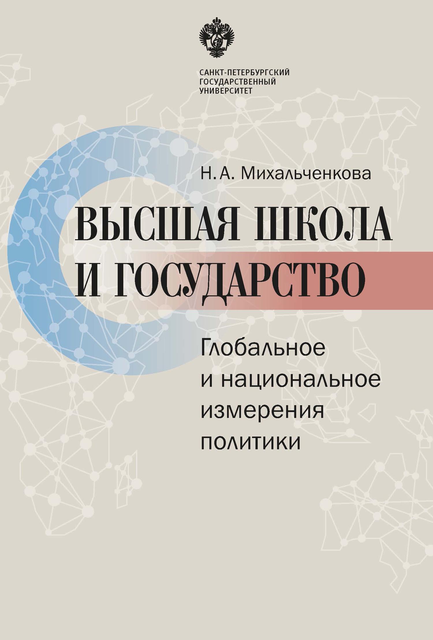 Высшая школа и государство. Глобальное и национальное измерение политики