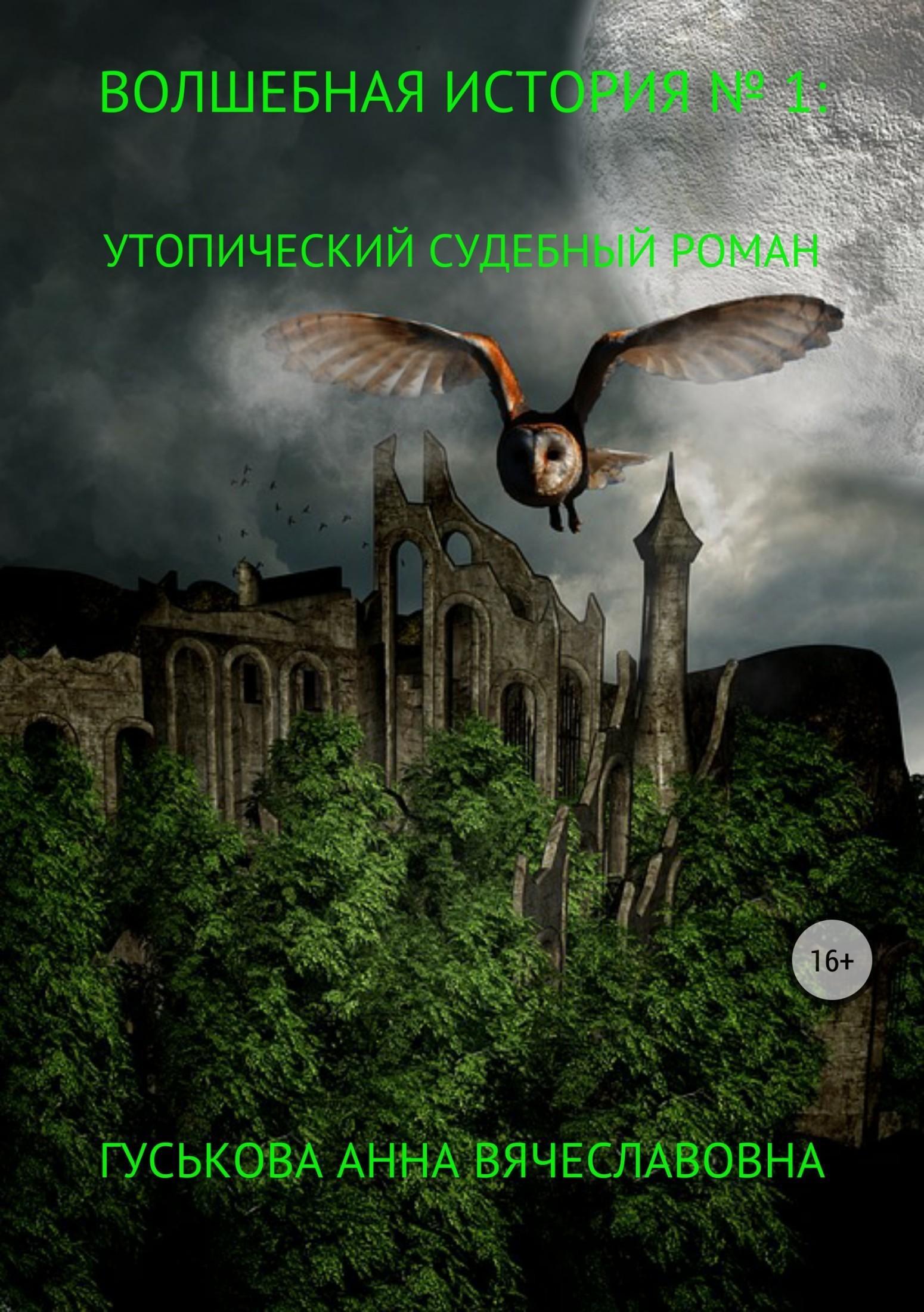 Волшебная история № 1: Утопический судебный роман