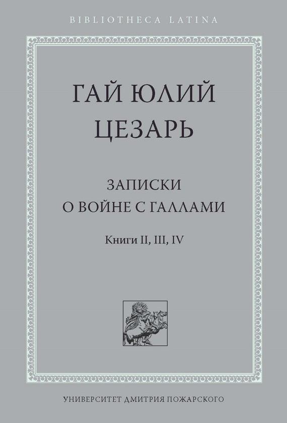 . Книга II, III, IV
