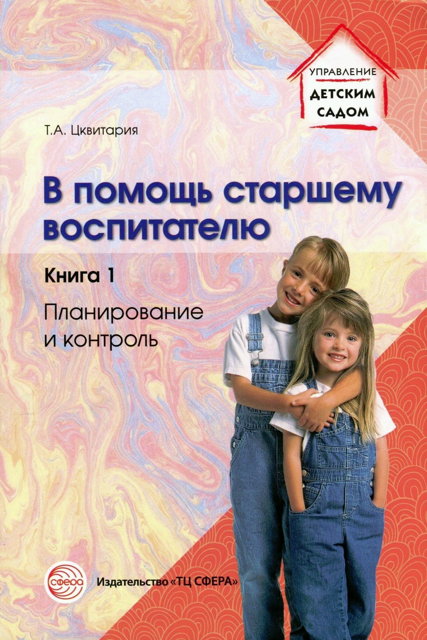 Т. А. Цквитария бесплатно