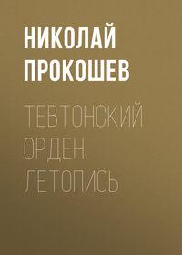 Николай Прокошев - Тевтонский орден. Летопись