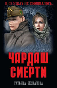 Татьяна Беспалова - Чардаш смерти