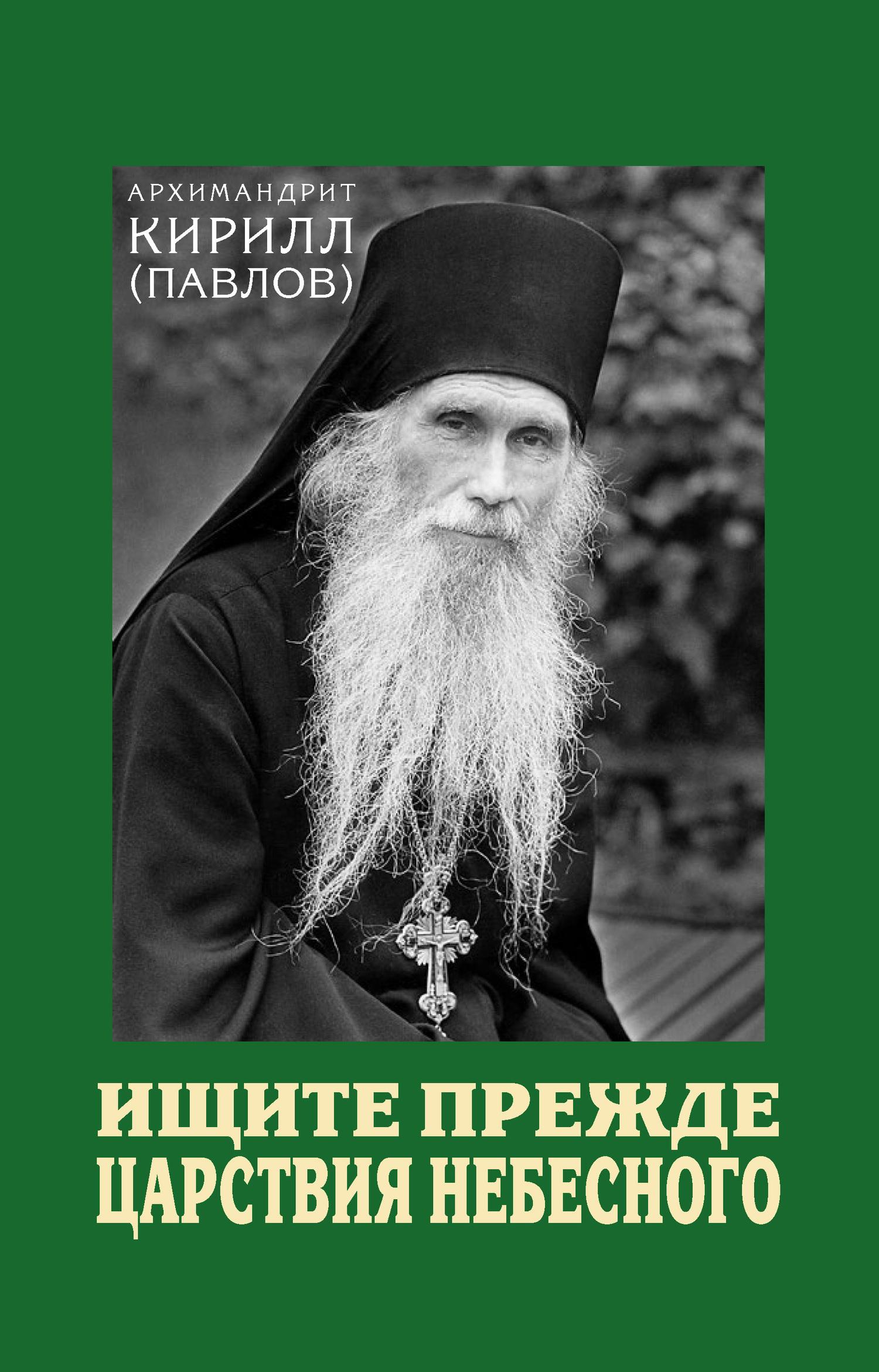 архимандрит Кирилл (Павлов) бесплатно