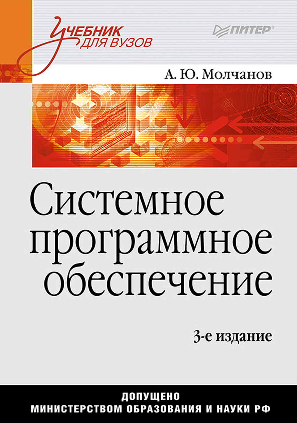 Обложка книги Системное программное обеспечение. Учебник для вузов, автор Алексей Молчанов