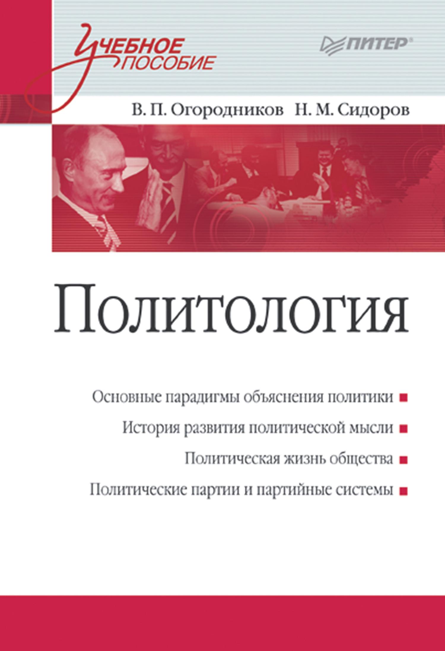 В. П. Огородников Политология. Учебное пособие