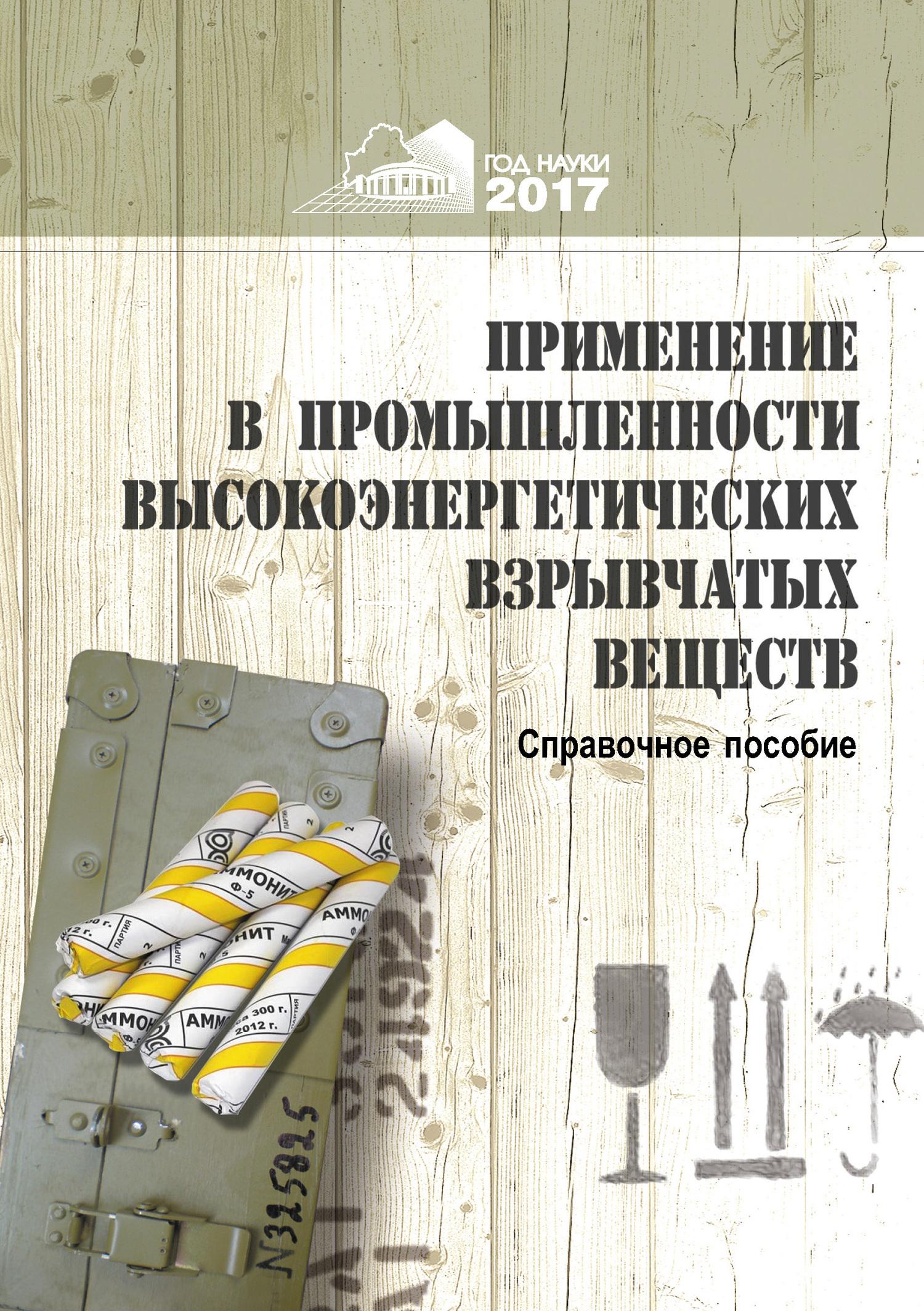 А. Ф. Ильющенко Применение в промышленности высокоэнергетических взрывчатых материалов
