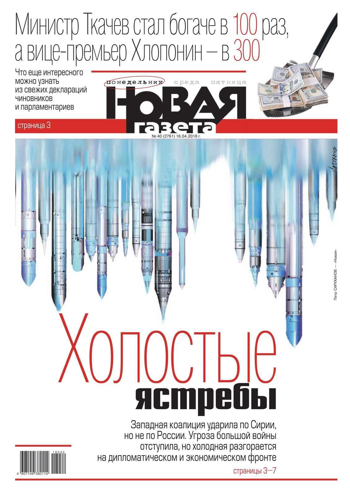 Новая Газета 40-2018