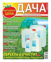 - Дача Pressa.ru 08-2018