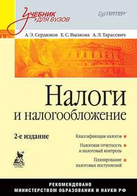 А. Э. Сердюков - Налоги и налогообложение. Учебник для вузов