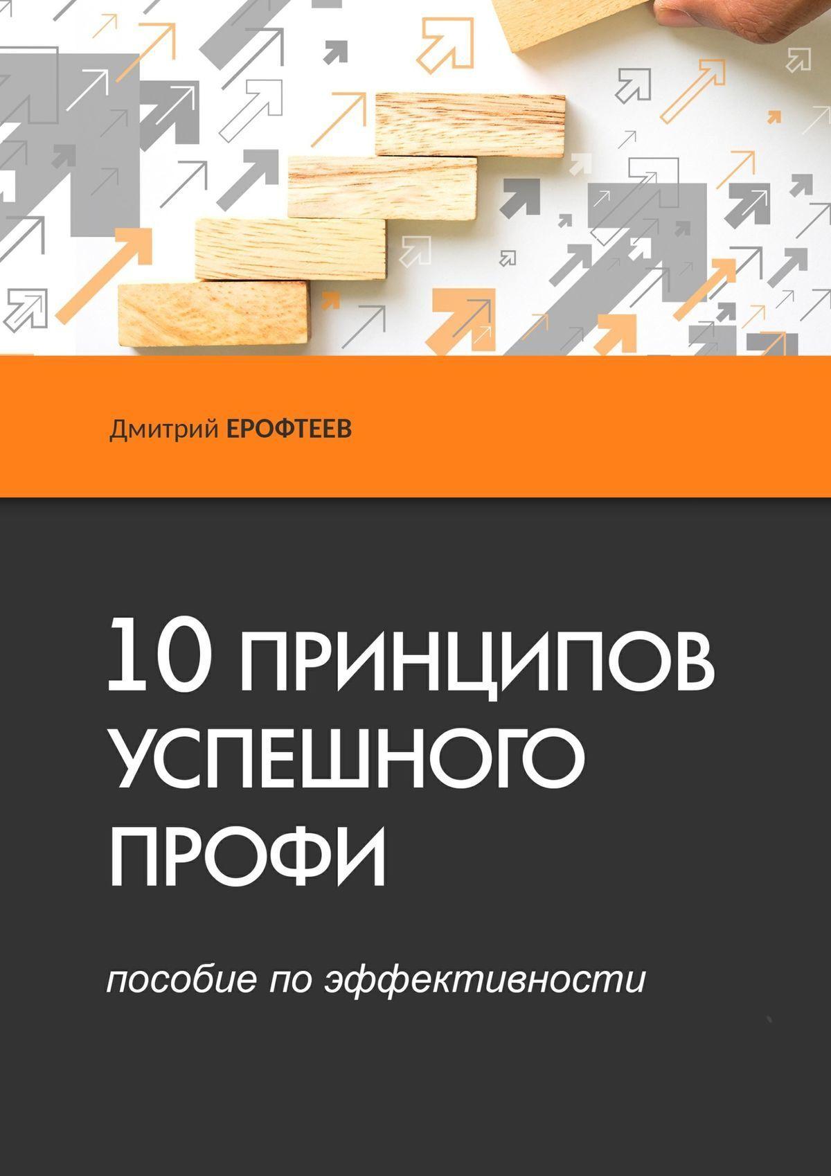 Дмитрий Ерофтеев бесплатно