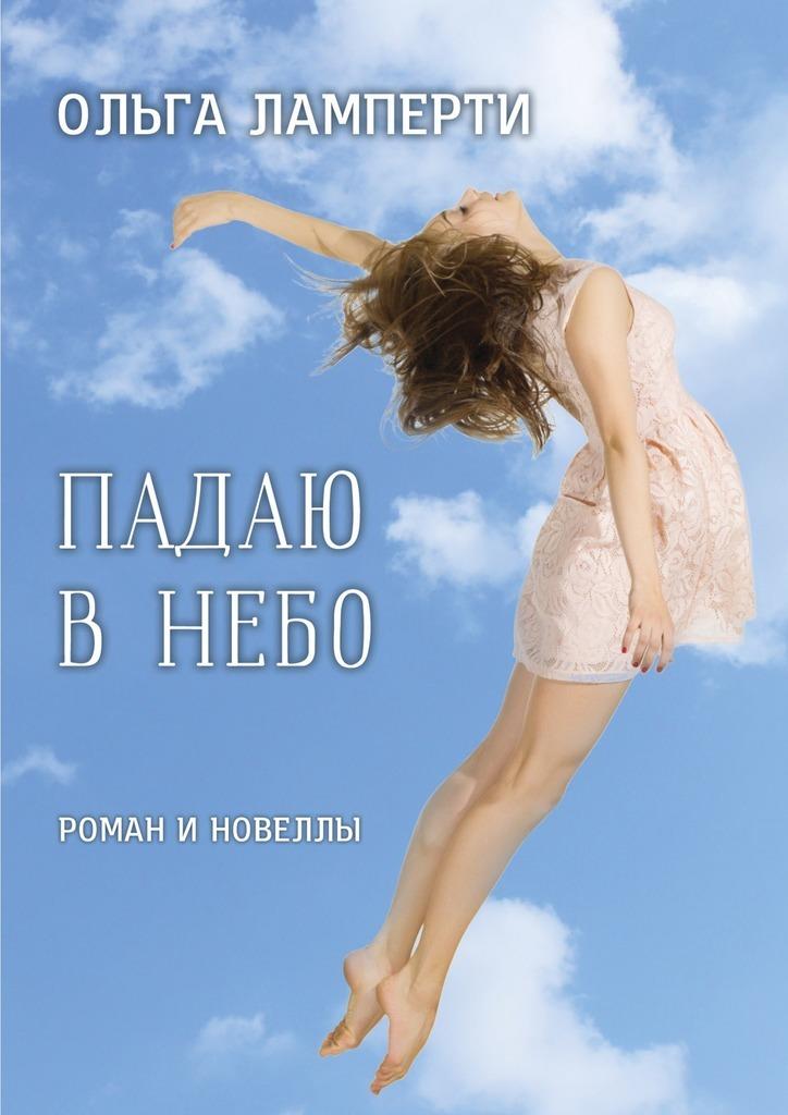 Обложка книги Падаю в небо. Роман и новеллы, автор Ольга Ламперти
