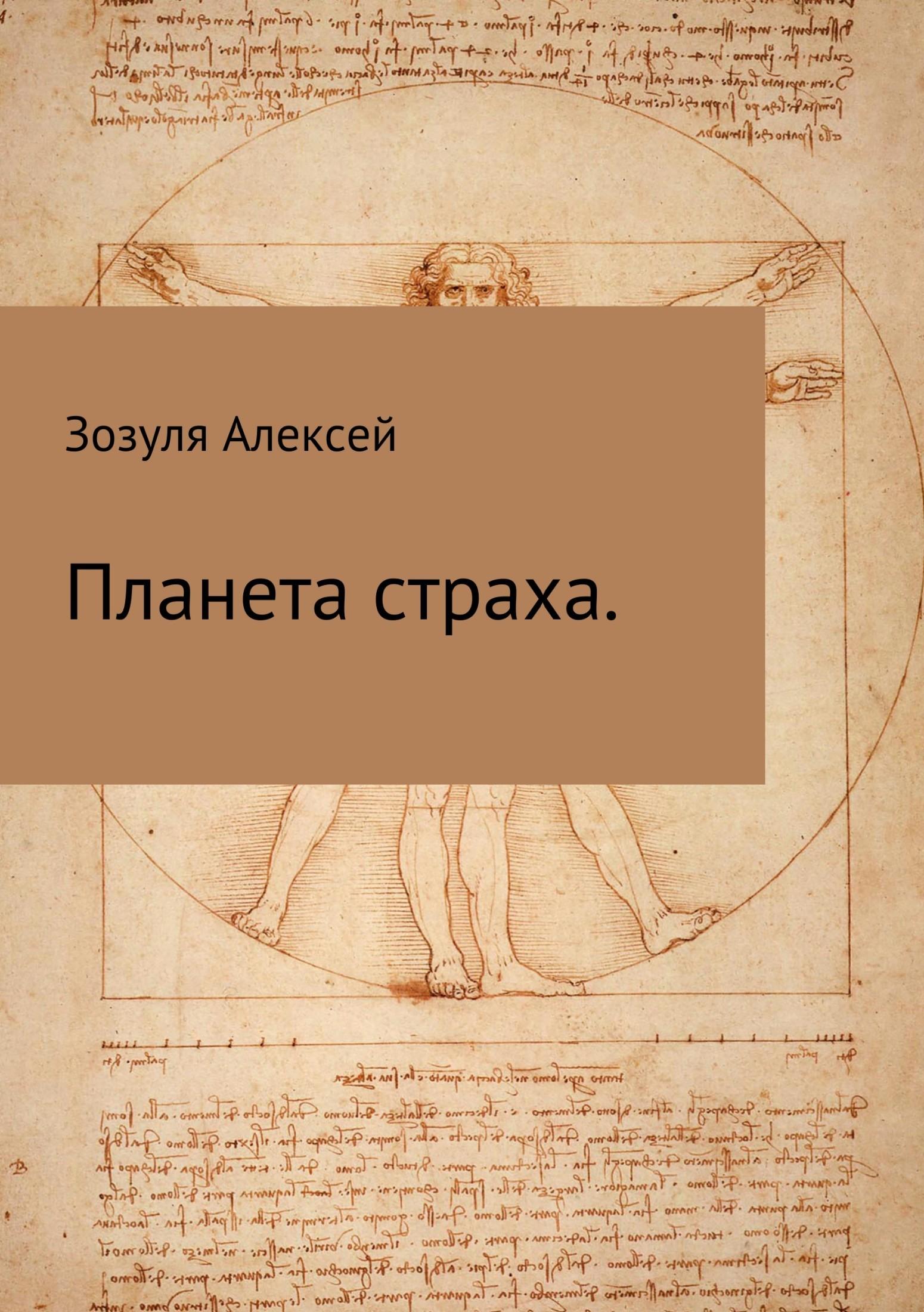 Алексей Юрьевич Зозуля Планета страха соболева л странная привычка женщин умирать isbn 9785171042042